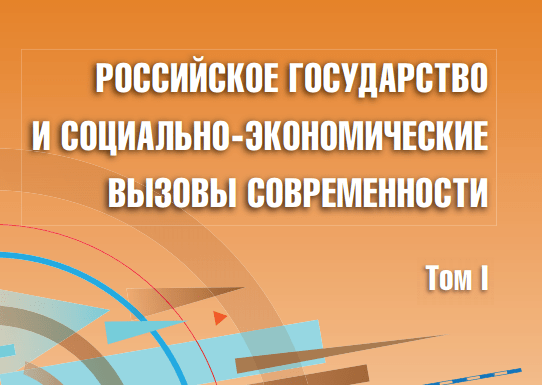 Сборник статей конференции «Российское государство и социально-экономические вызовы современности»