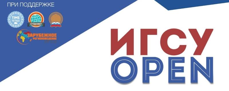 Неделя ИГСУ: ИГСУ OPEN