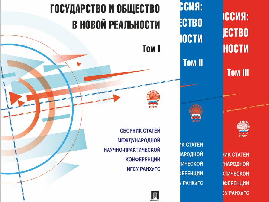 Сборник статей конференции «Россия: государство и общество в новой реальности»
