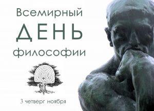 Всемирный День Философии в ИГСУ РАНХиГС – год 2018