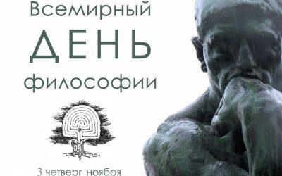 Всемирный День Философии в ИГСУ РАНХиГС – год 2019