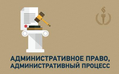 Административное право, административный процесс