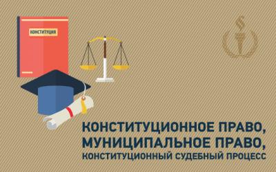 Конституционное право, муниципальное право, конституционный судебный процесс