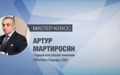Мастер-классы старшего консультанта компании CMPartners (Гарвард, США) Артура Мартиросяна