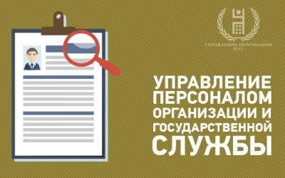 Управление персоналом организации и государственной службы