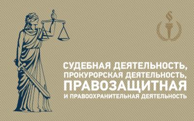 Судебная деятельность, прокурорская деятельность, правозащитная и правоохранительная деятельность