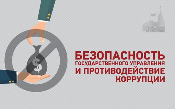 Безопасность государственного управления и противодействие коррупции