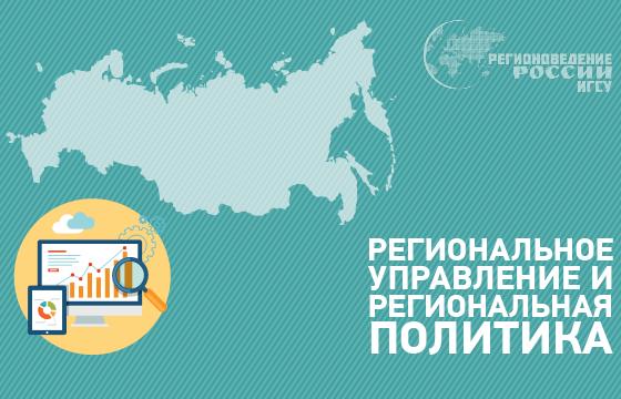 Региональная политика и региональное управление (с углубленным изучением иностранных языков)