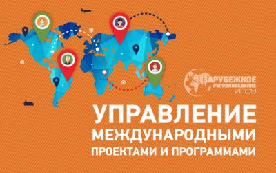Правовое обеспечение международного сотрудничества ИГСУ РАНХиГС  2 диплома