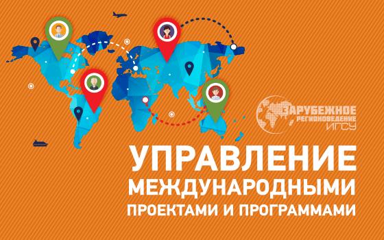 Управление международными проектами и программами (с углубленным изучением иностранных языков)