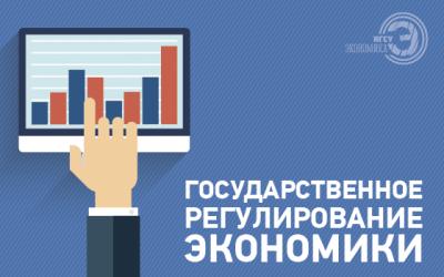 Департамент финансов города Москвы выразил благодарность коллективу факультета государственного управления экономикой
