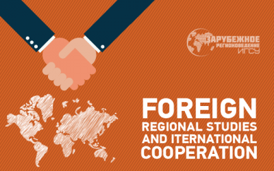 Foreign Regional Studies and International Cooperation