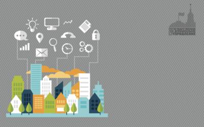 Стратегическое управление городом
