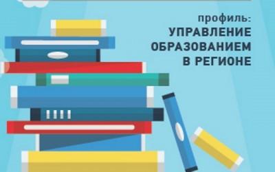 Управление образованием в регионе