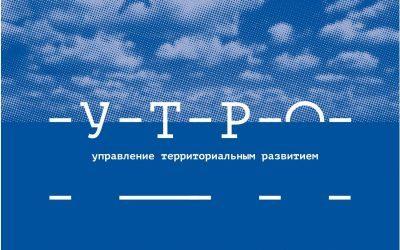 УТРО — МРА (Управление территориальным развитием — МРА)