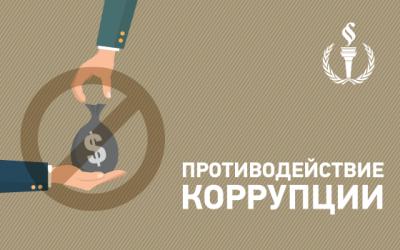 Противодействие коррупции (для педагогических работников)