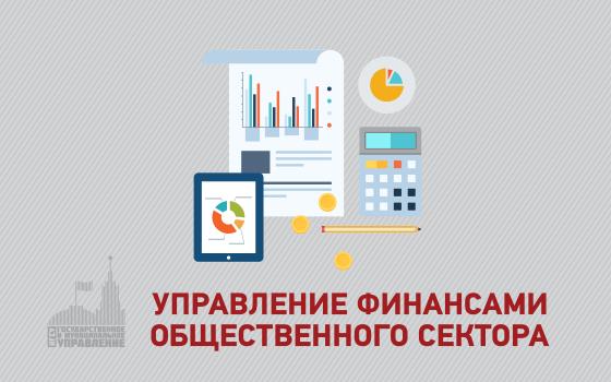 Управление финансами общественного сектора