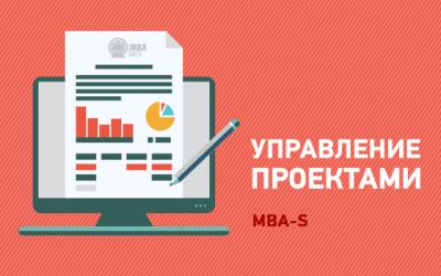 День открытых дверей программы MBA-s «Управление проектами»