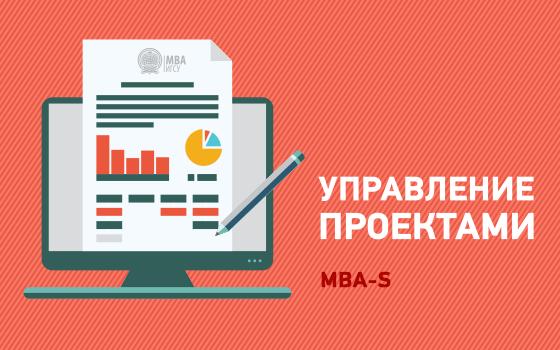 Управление проектами (MBA-s)