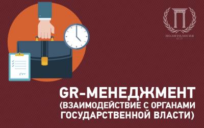 GR-менеджмент (взаимодействие с органами государственной власти)
