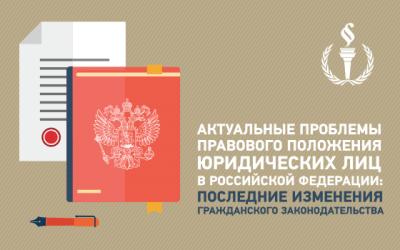 Актуальные проблемы правового положения юридических лиц в Российской Федерации: последние изменения гражданского законодательства