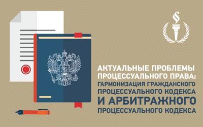Актуальные проблемы процессуального права: гармонизация Гражданского процессуального кодекса и Арбитражного процессуального кодекса