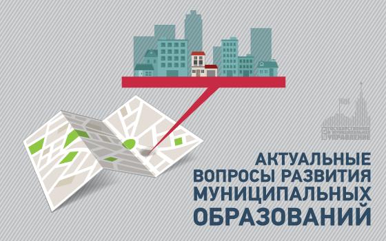 Актуальные вопросы развития муниципальных образований