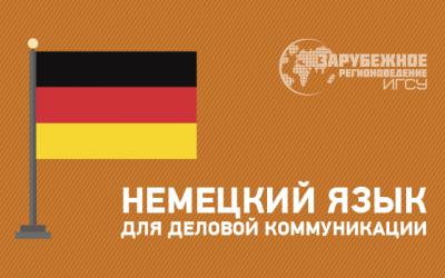 Немецкий язык для деловой коммуникации