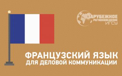 Французский язык для деловой коммуникации