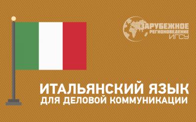 Итальянский язык для деловой коммуникации