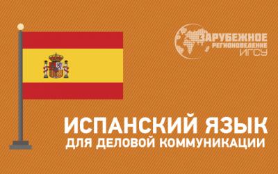 Испанский язык для деловой коммуникации