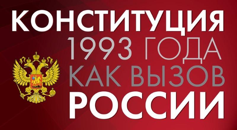 Цикл открытых лекций Игоря Барцица «Конституция 1993 года как вызов России»