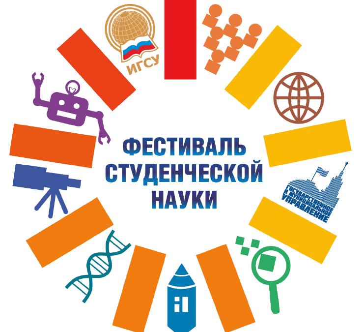 Фестиваль студенческой науки Института государственной службы и управления