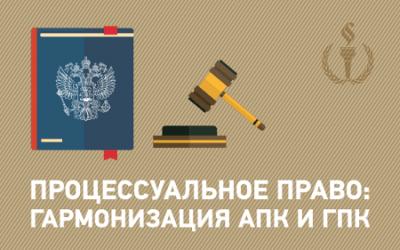 Процессуальное право: гармонизация АПК и ГПК