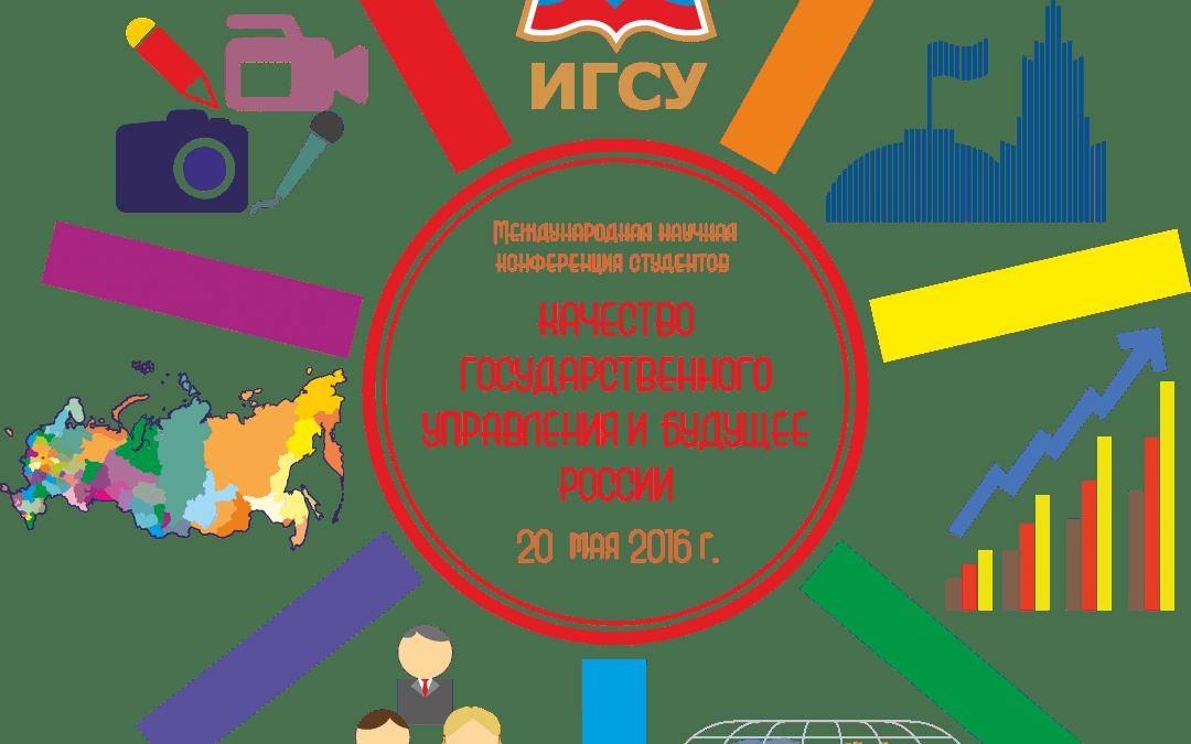 Международная научная конференция студентов «Качество государственного управления и будущее России»