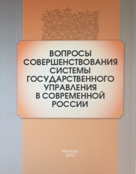 Вышел в свет сборник научных статей под редакцией профессора ИГСУ Людмилы Фотиной