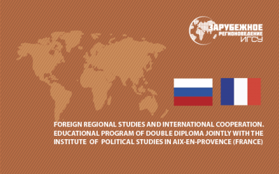 Foreign regional studies and international cooperation. Educational program of double diploma jointly with the Institute of Political Studies in Aix-en-Provence (France)