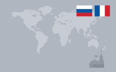 Межгосударственное взаимодействие (российско-французская программа с углубленным изучением иностранного языка)