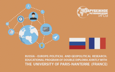 Russia –Europe: political and geopolitical research. Educational program of double diploma jointly with the University of Paris-Nanterre (France)
