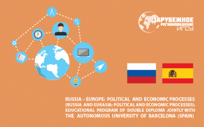 Russia –Europe: political and economic processes (Russia and Eurasia: Political and Economic Processes).  Educational program of double diploma jointly with the Autonomous University of Barcelona (Spain)