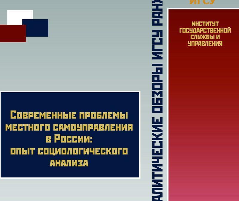 Аналитические обзоры ИГСУ №3 «Современные проблемы местного самоуправления в России: опыт социологического анализа»