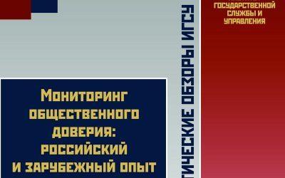 """Аналитические обзоры ИГСУ №5: """"Мониторинг общественного доверия: российский и зарубежный опыт"""""""