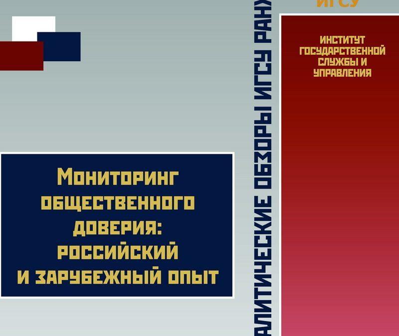Аналитические обзоры ИГСУ №5: «Мониторинг общественного доверия: российский и зарубежный опыт»