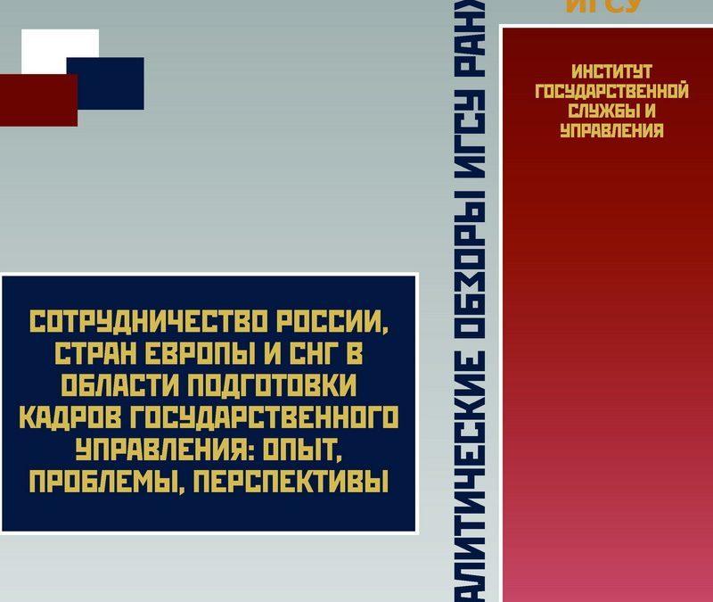 Аналитические обзоры ИГСУ №2 «Сотрудничество России, страны Европы и СНГ в области подготовки кадров государственного управления: опыт, проблемы, перспективы»