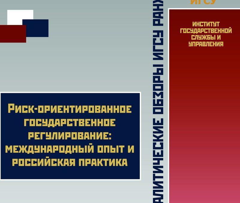 Аналитические обзоры ИГСУ №4: «Риск-ориентированное государственное регулирование: международный опыт и российская практика»