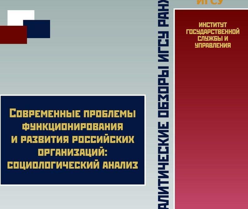 Аналитические обзоры ИГСУ №8: «Современные проблемы функционирования и развития российских организаций: социологический анализ»