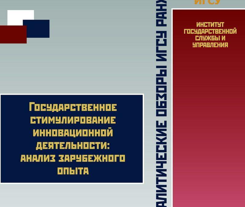 Аналитические обзоры ИГСУ №9: «Государственное стимулирование инновационной деятельности: анализ зарубежного опыта»