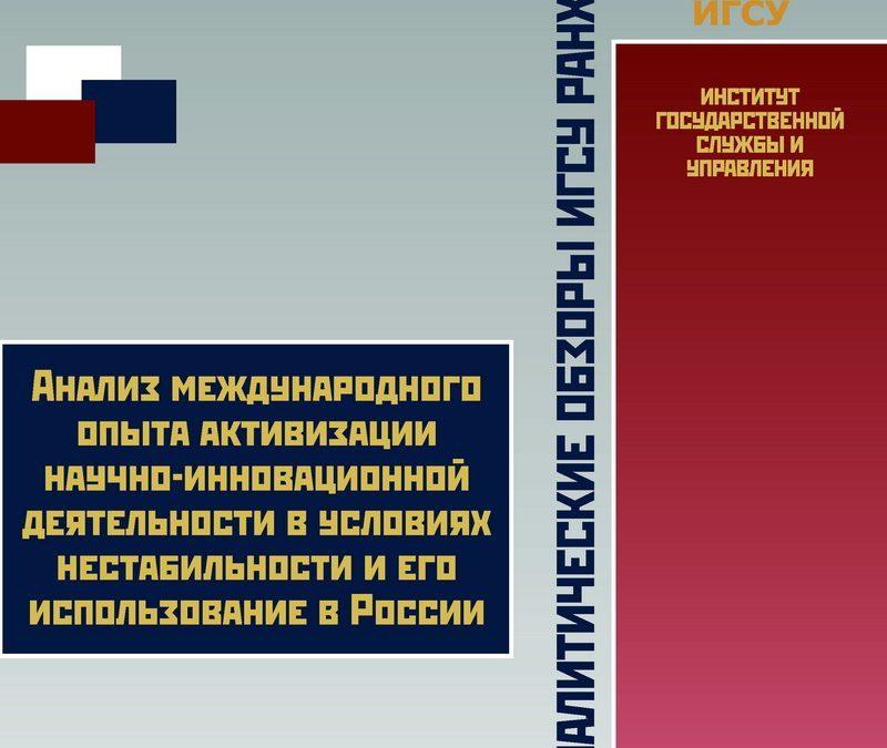 Аналитические обзоры ИГСУ №10: «Анализ международного опыта активизации научно-инновационной деятельности в условиях нестабильности и его использование в России»