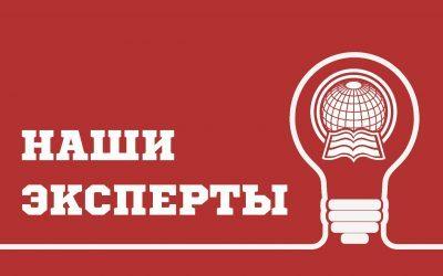Наши эксперты: доцент Елена Цепилова