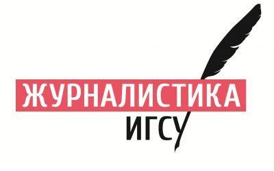 Отделение журналистики приглашает всех желающих принять участие в работе лаборатории «Школа молодого журналиста»